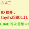 台南夢時代旗艦店 Line 群組
